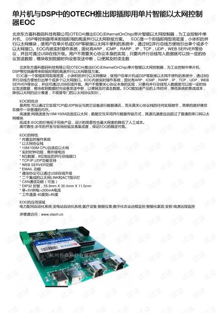 单片机与DSP中的OTECH推出即插即用单片智能以太网控制器EOC