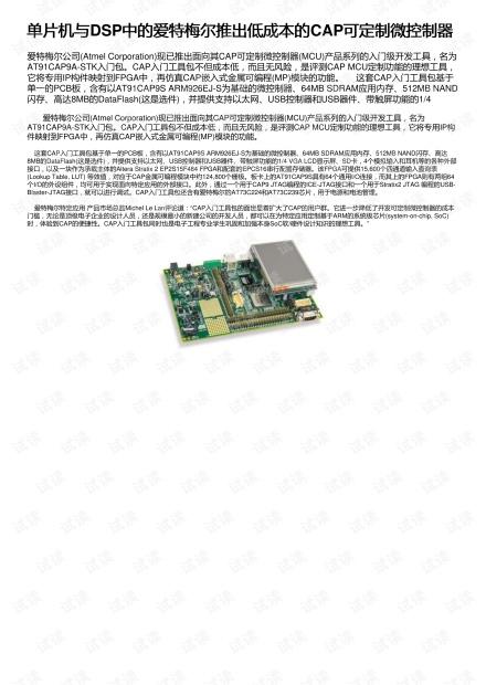 单片机与DSP中的爱特梅尔推出低成本的CAP可定制微控制器