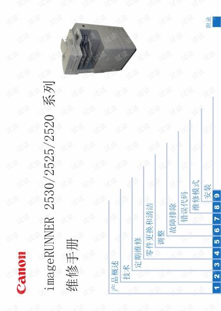 佳能imageRUNNER 2530/2525/2520 �� 维修手册
