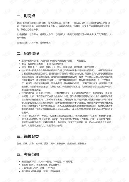 2021年JAVA秋招心得总结(纯心得无面经).pdf