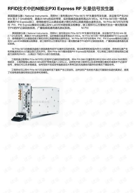 RFID技术中的NI推出PXI Express RF 矢量信号发生器
