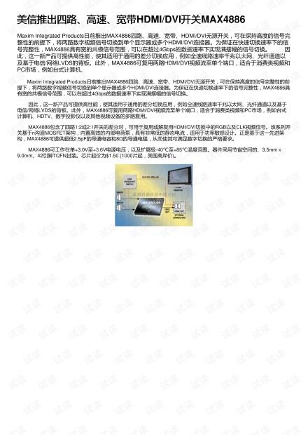 美信推出四路、高速、宽带HDMI/DVI开关MAX4886