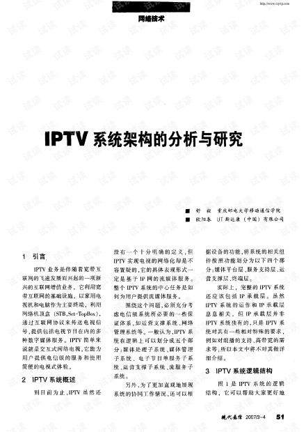 IPTV系统架构的分析与研究.pdf