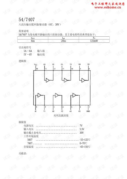 74HC07中文资料(PDF格式)
