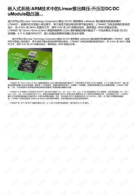 嵌入式系统/ARM技术中的Linear推出降压-升压型DC/DC uModule稳压器...