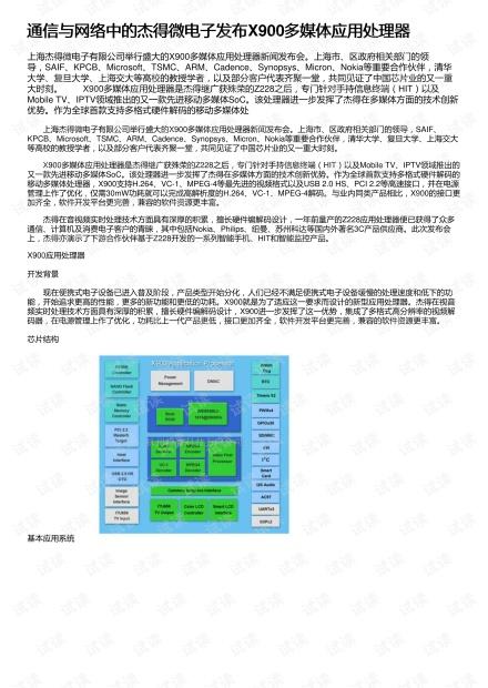 通信与网络中的杰得微电子发布X900多媒体应用处理器