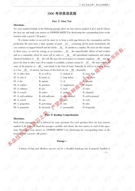 2010版《考研真相》历年真题细解.PDF
