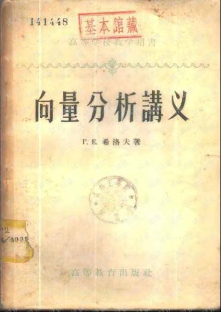 向量分析讲义(希洛夫_繁体).pdf