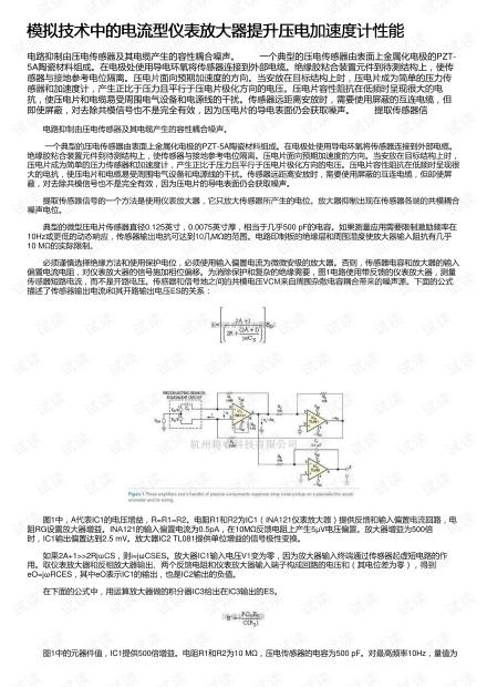 模拟技术中的电流型仪表放大器提升压电加速度计性能