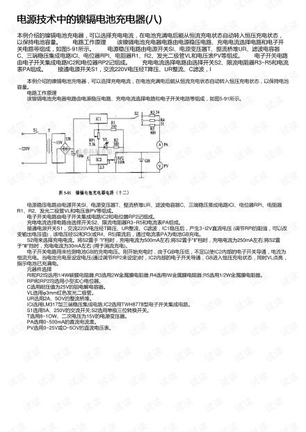 电源技术中的镍镉电池充电器(八)