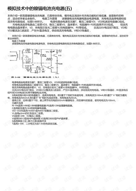 模拟技术中的镍镉电池充电器(五)