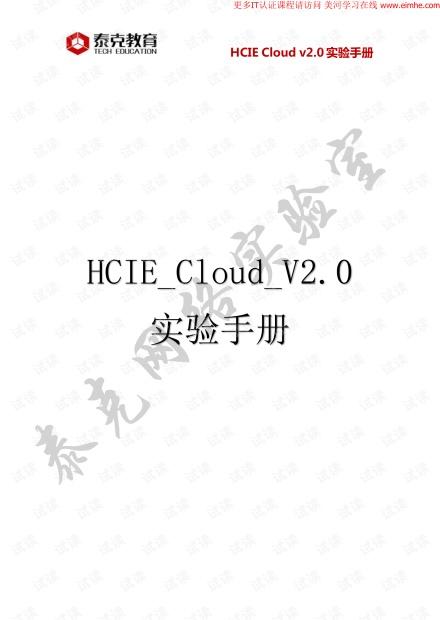 华为云计算HCIE-Cloud LAB练习环境实验手册