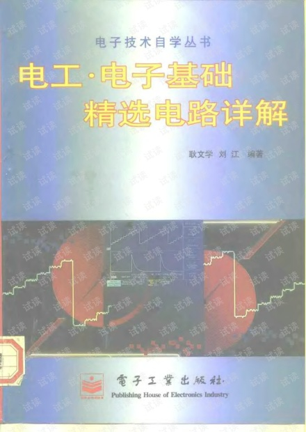 电工电子基础精选电路详解.pdf