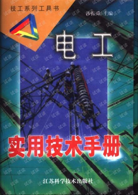 电工实用技术手册.pdf
