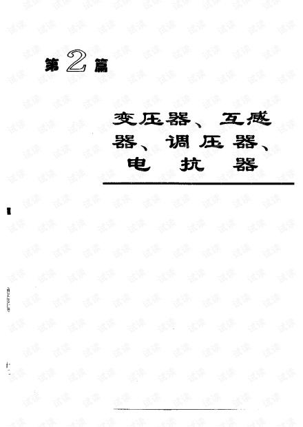 电机工程手册4--输变电、配电设备卷第二篇