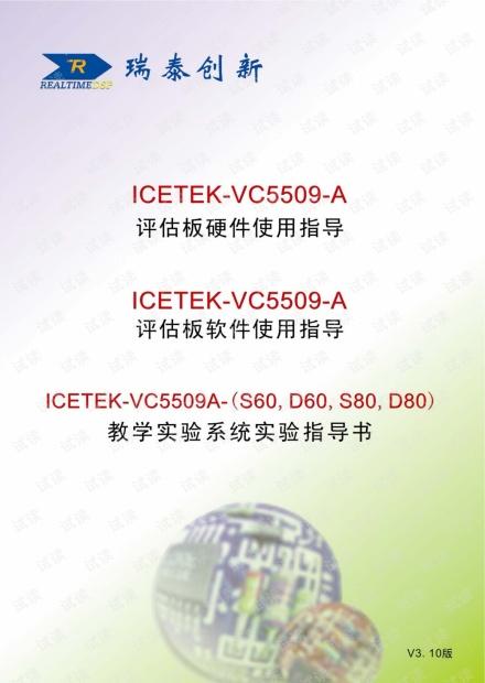 DSP-ICETEK-VC5509-A评估板及教学实验箱实验指导书VE3