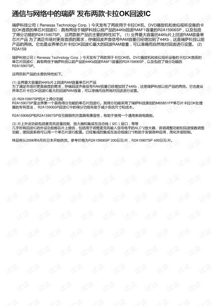 通信与网络中的瑞萨 发布两款卡拉OK回波IC