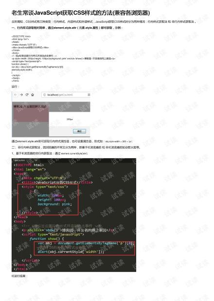 老生常谈JavaScript获取CSS样式的方法(兼容各浏览器)