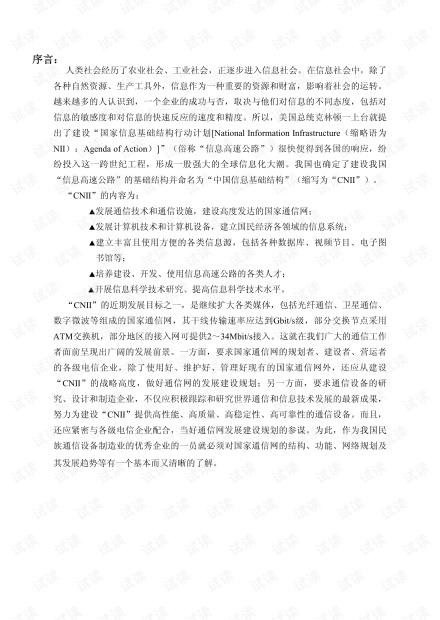 通信网基本概述.pdf