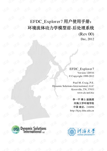 EFDC官方培训资料(内含有教程和软件说明书以及其他一些辅助资料)