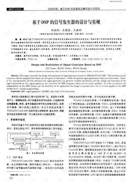 基于DSP的信号发生器的设计与实现.PDF