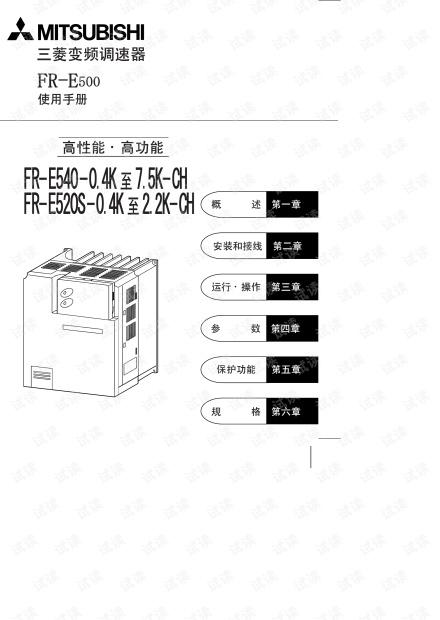 三菱PLC变频调速器FR一E500系列使用手册