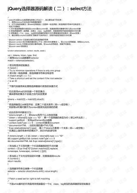 jQuery选择器源码解读(二):select方法