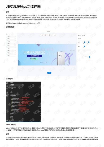 JS实现在线ps功能详解