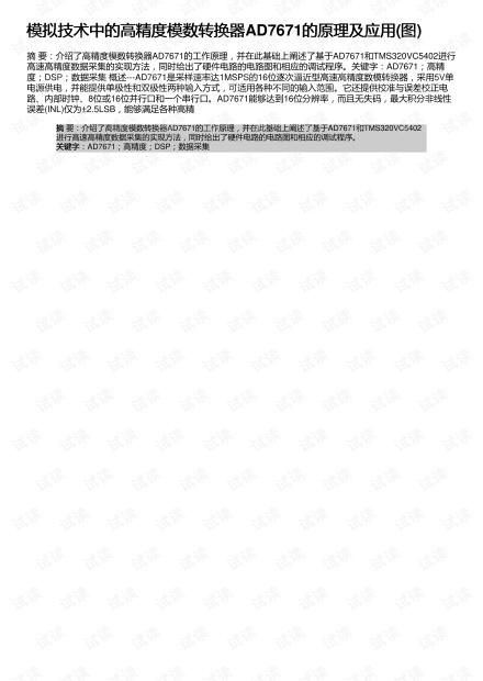 模拟技术中的高精度模数转换器AD7671的原理及应用(图)