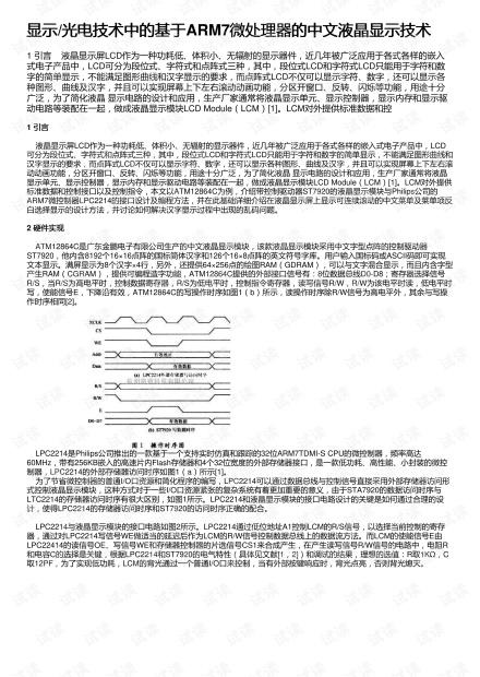 显示/光电技术中的基于ARM7微处理器的中文液晶显示技术