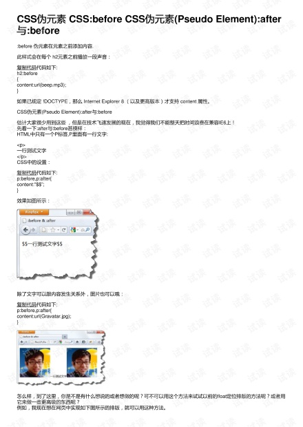 CSS伪元素 CSS:before CSS伪元素(Pseudo Element):after与:before