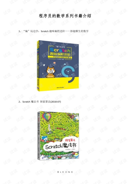 程序员的数学系列书籍介绍-2020-12-01.pdf