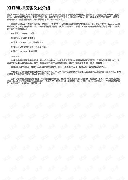 XHTML标签语义化介绍