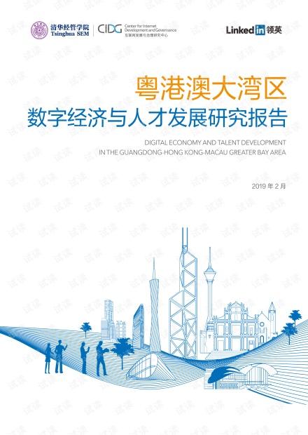领英《全球AI领域人才报告》.pdf