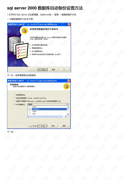 sql server 2000 数据库自动备份设置方法