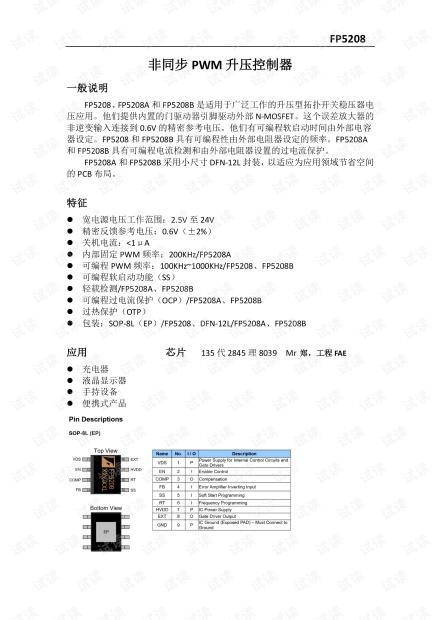 FP5208最新中文规格书.pdf