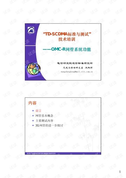 TD-SCDMA标准与测试-_OMC功能培训