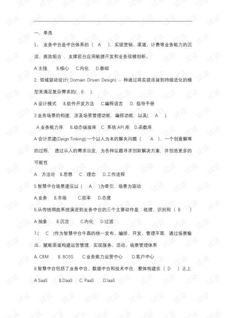 全员赋能业务中台建设与应用(图库).pdf