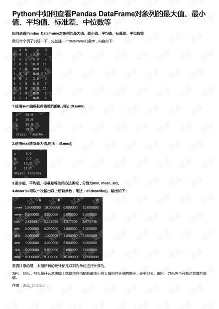 Python中如何查看Pandas  DataFrame对象列的最大值、最小值、平均值、标准差、中位数等