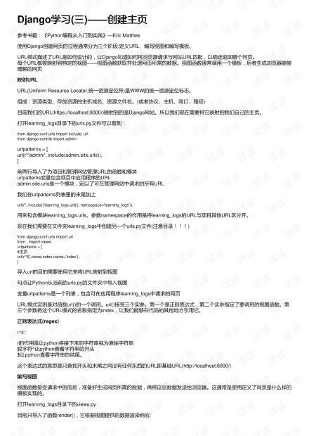 Django学习(三)——创建主页