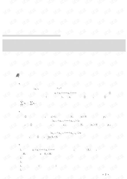 华东师大版《数学分析》习题答案