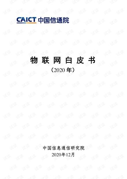 中国信通院-物联网白皮书(2020).pdf