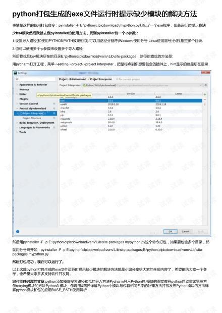 python打包生成的exe文件运行时提示缺少模块的解决方法
