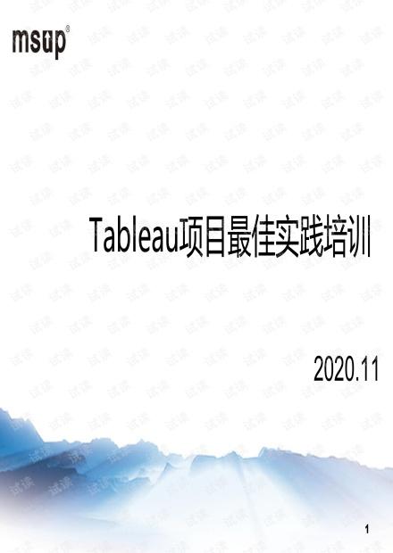 Tableau2019项目最佳实践培训