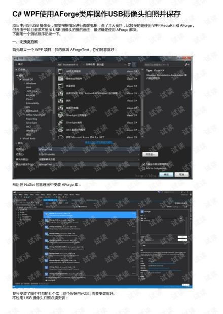C# WPF使用AForge类库操作USB摄像头拍照并保存