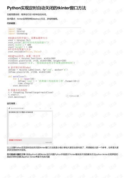 Python实现定时自动关闭的tkinter窗口方法