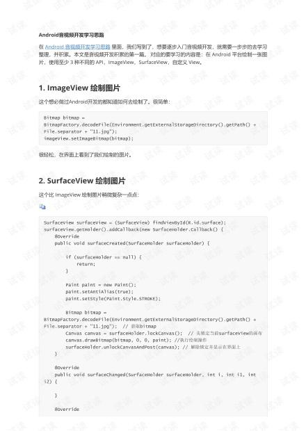 Android音视频开发学习思路.pdf