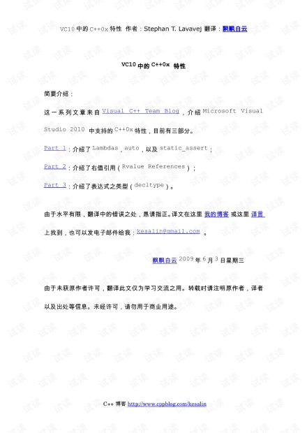 VC10中的C++0x特性.pdf