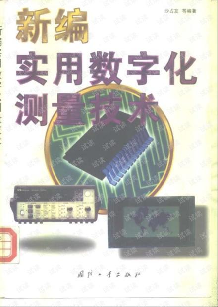 新编实用数字化测量技术.pdf