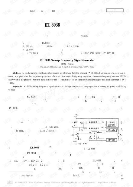 :信号发生器是一种能产生标准信号的电子仪器,是工业生产和电工、电子实验室中经常使用的电子仪器之一。